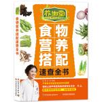 养生堂食物营养搭配速查全书(食物、病症、人群、体质、四季,营养美食搭配)