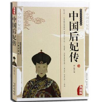 中国后妃传 精编插图典藏版 书籍历史人物 中国后妃全传中国古代后妃图片