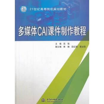 多媒体CAI课件制作教程