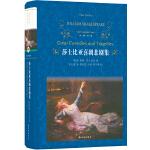 经典译林:莎士比亚喜剧悲剧集(新版)