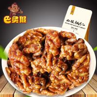 【巴灵猴_琥珀核桃仁100g】坚果特产休闲零食纸皮核桃肉 坚果休闲核桃仁