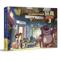 迪士尼电影艺术设定集 玩具总动员3