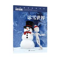 尖端科学第一辑10:冰雪世界