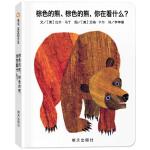 信谊宝宝起步走・棕色的熊、棕色的熊,你在看什么?(纸板书)