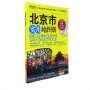 北京市实用地图册-新版( 货号:750314354002)