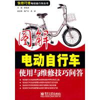 图解电动自行车使用与维修技巧问答