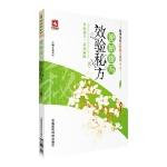 便秘腹泻效验秘方(疑难杂症效验秘方系列(第二辑))