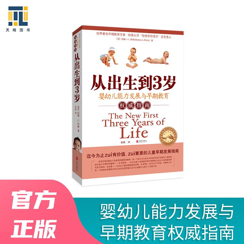 从出生到3岁(新版)婴幼儿能力发展与早期教育权威指南 天略图书出品