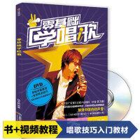 零基础学唱歌教学流行歌发声技巧演唱方法声乐基础知识教材书DVD