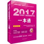 中公2017全国护士执业资格考试一本通新大纲版