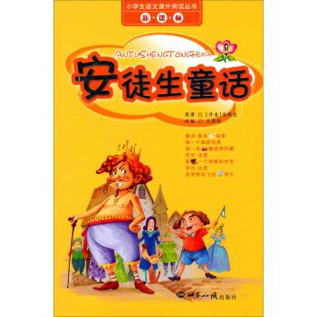 安徒生童话/小学生语文课外阅读丛书(新课标) 9787501227921