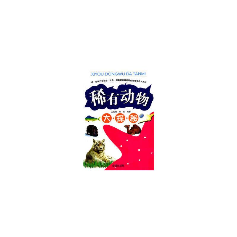 《稀有动物大探秘》 【简介