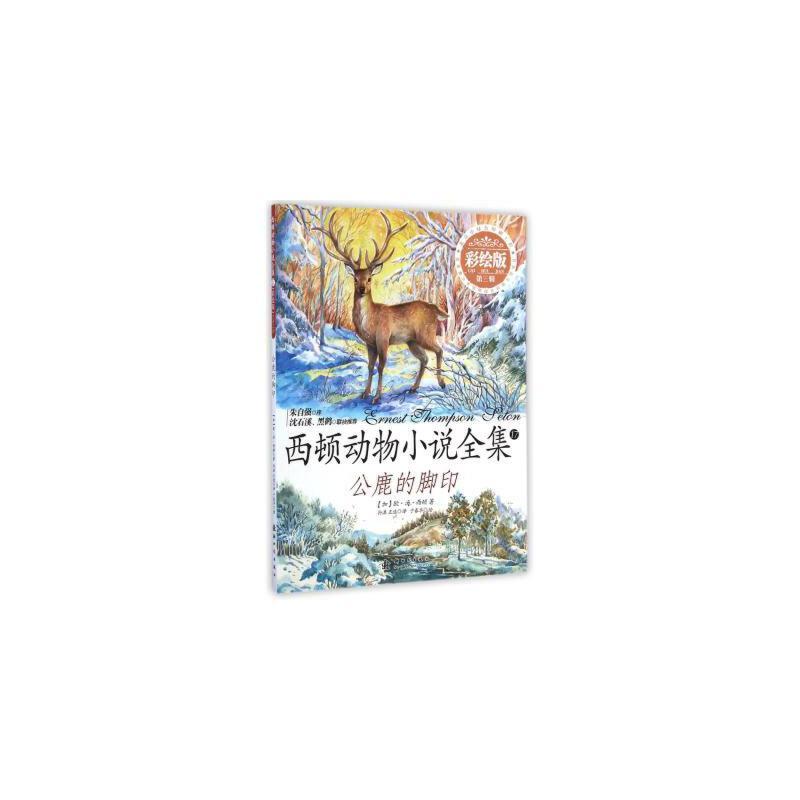 公鹿的脚印(彩绘版)/西顿动物小说全集 (加)欧·汤·西顿|译者:孙淇