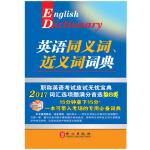 2017版职称英语考试应试 英语同义词、近义词词典(综合类)