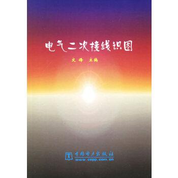 《电气二次接线识图》(文锋.)【简介