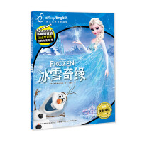 不能错过的迪士尼双语经典电影故事:冰雪奇缘