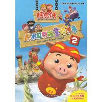 猪猪侠・积木世界的童话故事2