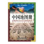 (2017年新版)中国地图册