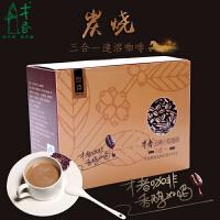 才者炭烧速溶咖啡粉共20条320g 三合一即溶云南小粒咖啡盒装 冲饮品