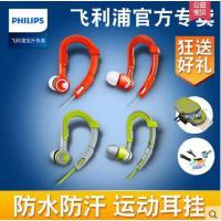 【支持礼品卡】Philips/飞利浦 SHQ3300耳挂式运动耳机防水挂耳入耳手机耳塞耳麦
