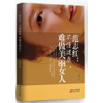 """范志红:不懂健康,难做美丽女人(""""养生堂""""、""""健康之路""""、焦点访谈、""""健康来了""""、""""万家灯火""""主讲嘉宾)"""