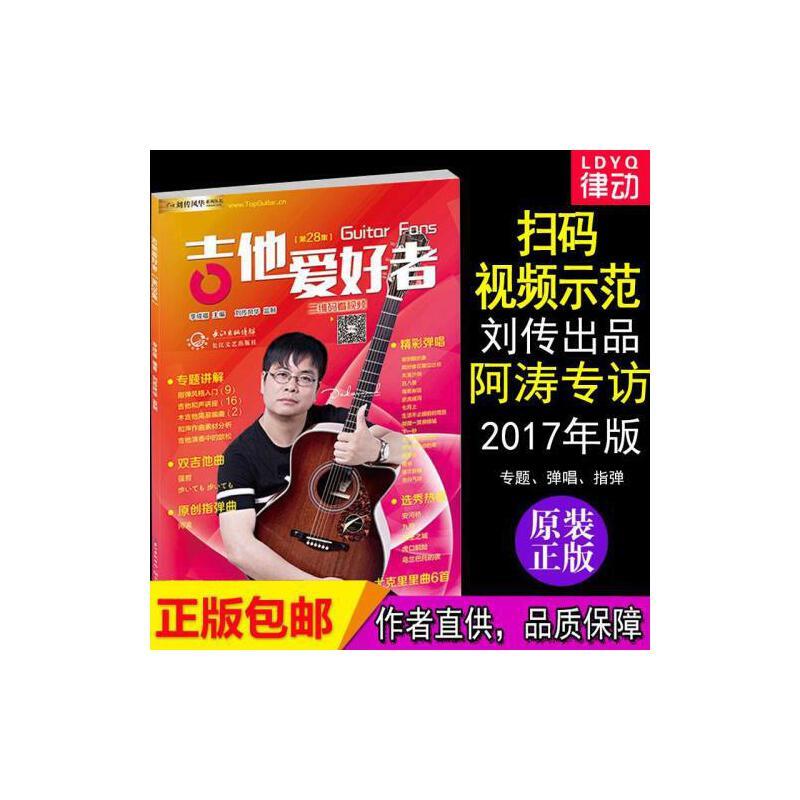 歌曲吉他爱好者第28集刘传风华艺校丛书安河桥九月李志蔡健雅周杰伦