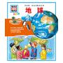 中国第一套儿童情景百科:地球