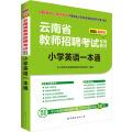 中公最新版2015云南省教师招聘考试专用教材小学英语一本通