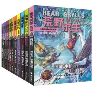 全套11册荒野求生少年生存小说系列1-11册7-15岁青少年儿童科普安全手册读物 野外探险生存技巧 贝尔格里尔斯写给孩子求生秘籍