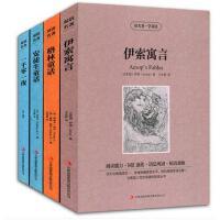 4册 英文原版+中文版 英汉对照 格林童话 安徒生童话 一千零一夜 伊索寓言 世界经典名著双语读物 英语读物 读名著学英语