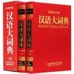 汉语大词典全新修订版 豪华精装全2册 商务印书馆 现代汉语词典字典 字典 词典领袖藏书