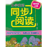 小学英语同步阅读 四年级上