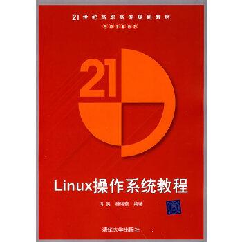 Linux操作系统教程