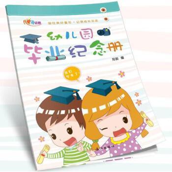宝宝纪念册 宝贝成长记录册 幼儿园宝宝相册 幼儿园毕业纪念册