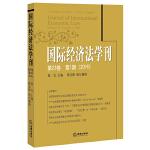 国际经济法学刊(2016年 第23卷 第1期)