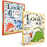 视觉创意认知捉迷藏(全2册)