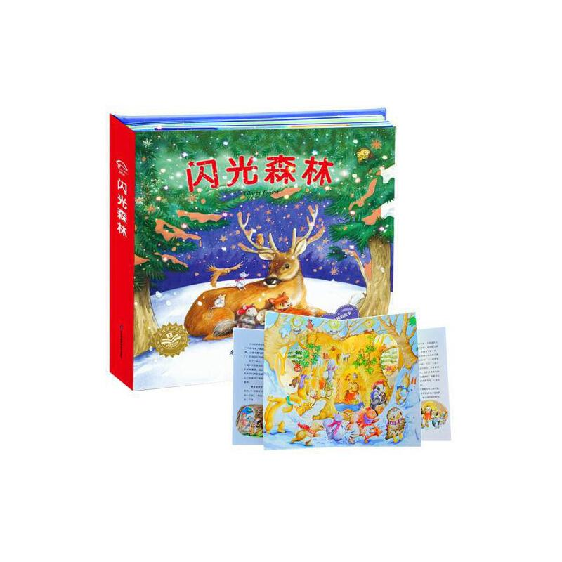 闪光森林 闪光系列3d立体书 欧洲引进豪华场景高端畅销书 立体玩具书