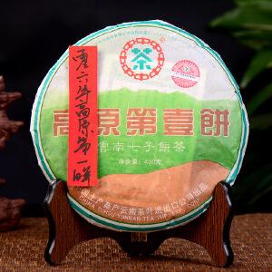 【3片一起拍】2006年中茶 高原第壹饼 古树生茶 400克/片
