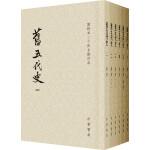 旧五代史(平装全6册·点校本二十四史修订本)