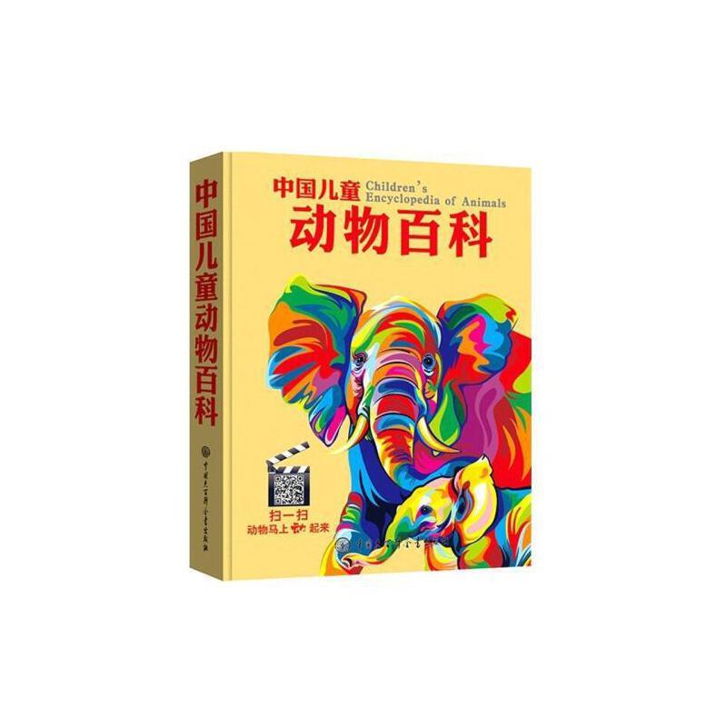 中国儿童动物百科 动物世界大百科动物百科全书 青少年科普图书少儿版