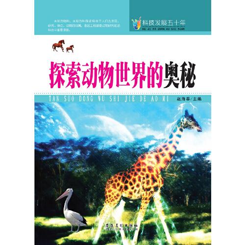 【探索动物世界的奥秘(电子书)图片】高清图