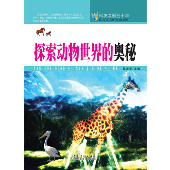探索动物世界的奥秘_探索动物世界的奥秘电子书在线