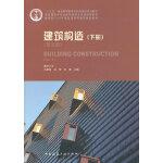 建筑构造(下册)(第五版)(附网络下载)