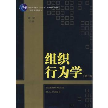工商管理系列教材――组织行为学(二版) 袁凌 主编 【正版书籍】