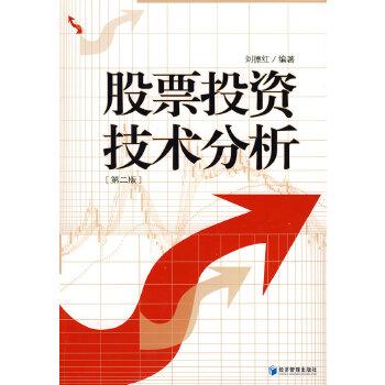 股票投资技术分析[第二版]