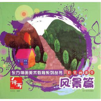彩笔画课堂(风景篇)/东方神画美术教育系列丛书 刘芯芯 正版书籍 少儿