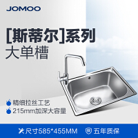 九牧(JOMOO)厨卫厨房单槽进口304不锈钢龙头洗菜盆水槽套装 06130