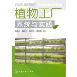 植物工厂系统与实践(建设植物工厂必备)