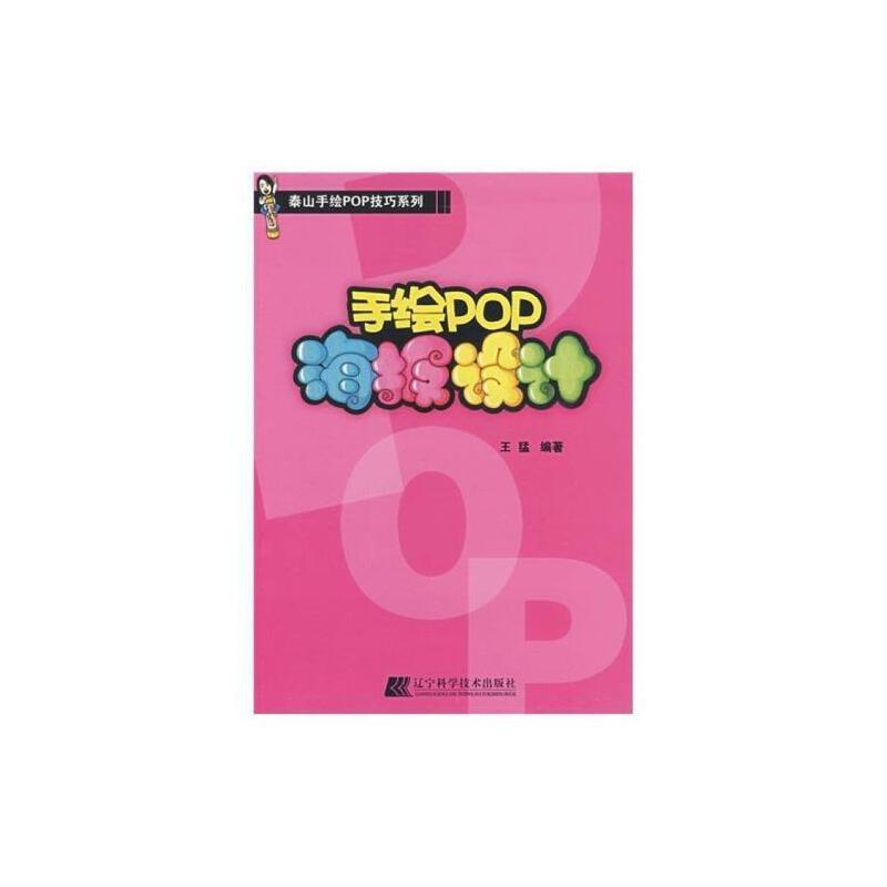 手绘pop海报设计——泰山手绘pop技巧系列海报手绘pop设计书籍王猛pop