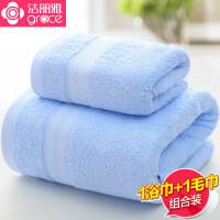 洁丽雅1浴巾+1毛巾 纯棉成人男女柔软吸水加大加厚抹胸浴巾套装